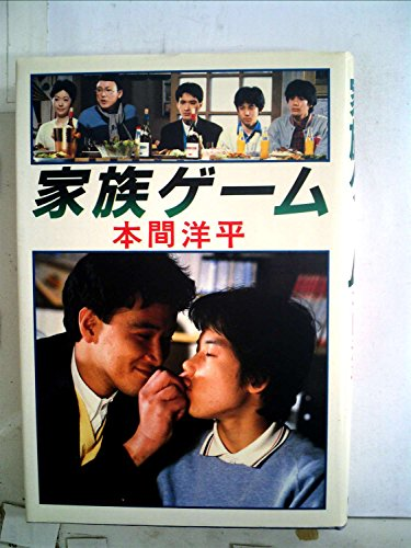 家族ゲーム (1982年)の詳細を見る