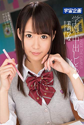 While out at the school and it was Matsuri Hina Matsuri / Space planning [DVD]