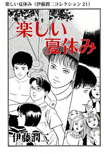 楽しい夏休み(伊藤潤二コレクション 21) (朝日コミックス)