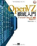 OpenVZ徹底入門~バーチャルデータセンター構築完全ガイド