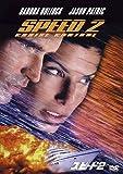 スピード2 [DVD]