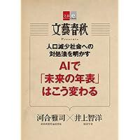 人口減少社会への対処法を明かす AIで「未来の年表」はこう変わる【文春e-Books】