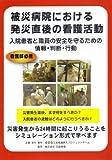 被災病院における発災直後の看護活動 [DVD]