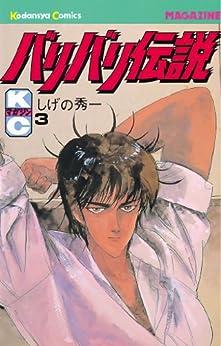[しげの秀一]のバリバリ伝説(3) (週刊少年マガジンコミックス)