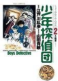 少年探偵団(2) (ビッグコミックス)
