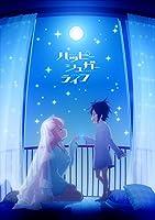 【Amazon.co.jp限定】ハッピーシュガーライフVol.4 [Blu-ray](アニメ描き下ろし全巻収納BOX引換シリアルコード付)