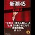 「中津川一家5人殺し」と「土浦28歳ひきこもり・両親姉惨殺」―新潮45eBooklet 事件編2