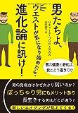 「男たちよ、ウエストが気になり始めたら、進化論に訊け! : 男の健康と老化...」販売ページヘ