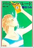 パッション・パレード―朱鷺色三角 2 (第3巻) (白泉社文庫)