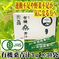 有機桑青汁 3gX30包 島根県桜江産・有機JASマーク取得桑青汁!