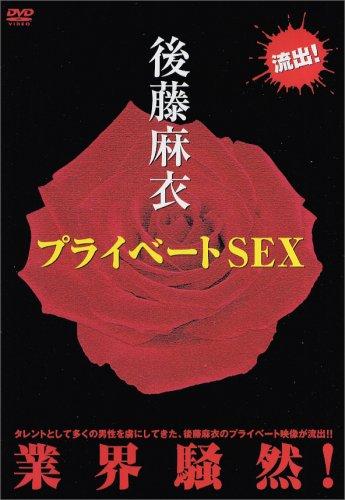 後藤麻衣 プライベートSEX [DVD]