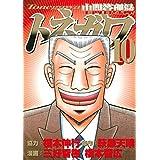 中間管理録トネガワ コミック 全10巻セット