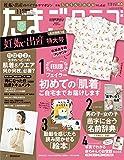 たまごクラブ 2019年11月号[雑誌]