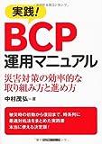 『BCP運用マニュアル−−自然災害対策の取り組みと進め方を解説