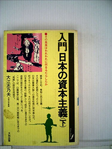 入門日本の資本主義〈下〉―その発展はわれわれに何をもたらしたか (1977年) (グリーンブックス〈27〉)