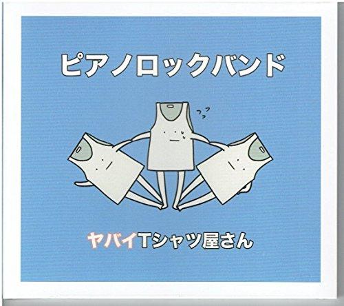 ピアノロックバンド ライブ会場限定盤