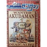 ゼンダマン Vol.5