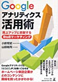 Googleアナリティクス活用術 ~売上アップに貢献するBtoBマーケティング~