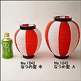 ポリちょうちん紅白なつめ型 大  直径21cm×高さ25cm  1242