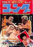 月刊ゴング 1978年 12月号 ビル・ロビンソン 具志堅用高 ザ・ファンクス アブドラザブッチャー
