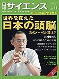 日経サイエンス 2011年 11月号 [雑誌]