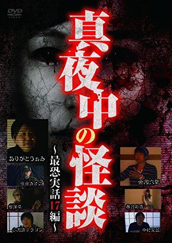 真夜中の怪談~最恐実話17編~ [DVD]