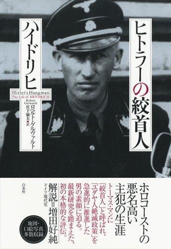 ヒトラーの絞首人ハイドリヒ