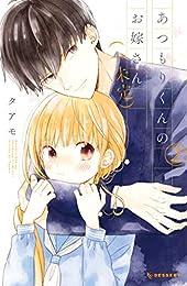 あつもりくんのお嫁さん(←未定)(2) (デザートコミックス)