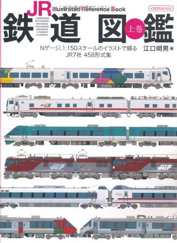 JR鉄道図鑑 上巻 (イカロス・ムック)の詳細を見る