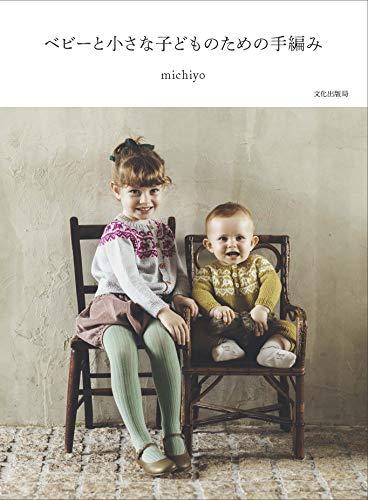 ベビーと小さな子どものための手編み