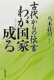 古代からの伝言 わが国家成る (角川文庫)