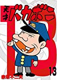 電子版 天才バカボン(13) (少年サンデーコミックス)