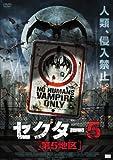 セクター5 [DVD]