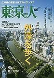 東京人 2019年 01 月号 [雑誌]