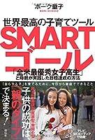 世界最強の子育てツール SMARTゴール  「全米最優秀女子高生」と母親が実践した目標達成の方法