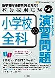 小学校全科の演習問題 (2019年度版 Twin Books完成シリーズ)