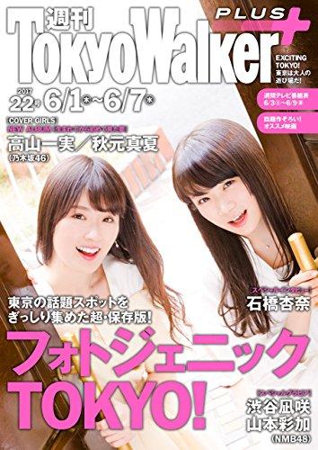 週刊 東京ウォーカー+ 2017年No.22 (5月31日発行) [雑誌] (Walker)