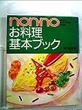 Non・noお料理基本ブック (NON・NO MORE BOOKS特装版)