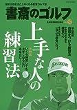 書斎のゴルフ VOL.37 読めば読むほど上手くなる教養ゴルフ誌 (日経ムック)