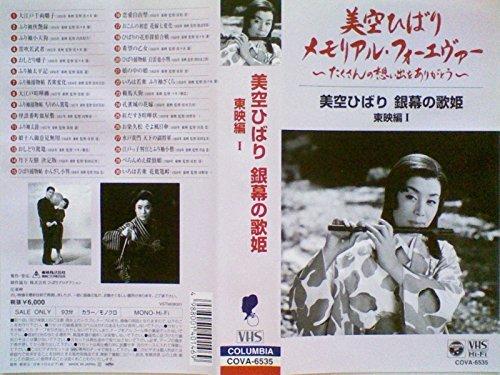 美空ひばり 銀幕の歌姫 東映編 I[VHS]...