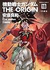 機動戦士ガンダム THE ORIGIN 第18巻