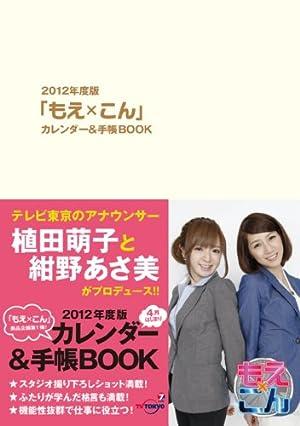 2012年度版 「もえ×こん」カレンダー&手帳BOOK ([カレンダー])