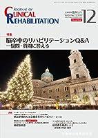 CLINICAL REHABILITATION 24巻12号 脳卒中のリハビリテーションQ&A -疑問・質問に答える