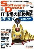 Software Design (ソフトウェア デザイン) 2012年 02月号 [雑誌]