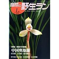自然と野生ラン 2009年 01月号 [雑誌]