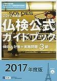 CD付 3級仏検公式ガイドブック