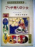 マッチ売りの少女 (世界名作童話全集 3)