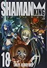 シャーマンキング 完全版 第18巻