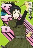 アシスタント伝奇ケイカ 2 (ジェッツコミックス)