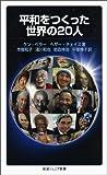 平和をつくった世界の20人 (岩波ジュニア新書)